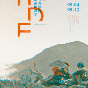 Best Festival Poster 2017-2018 (Festival Identity Award): Taiwan International Documentary Festival